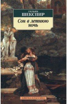 Шекспир Уильям Сон в летнюю ночь