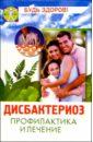 Бецкой А.С. Дисбактериоз