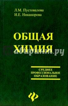 Пустовалова Лидия Михайловна, Никанорова Ирина Евгеньевна Общая химия