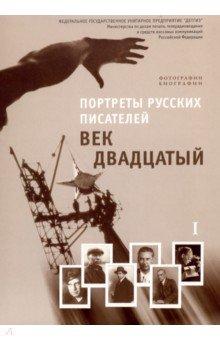 Портреты русских писателей. Век двадцатый (Выпуск 1, 2): Учебно-наглядное пособие