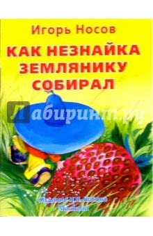 Носов Игорь Петрович Как Незнайка землянику собирал