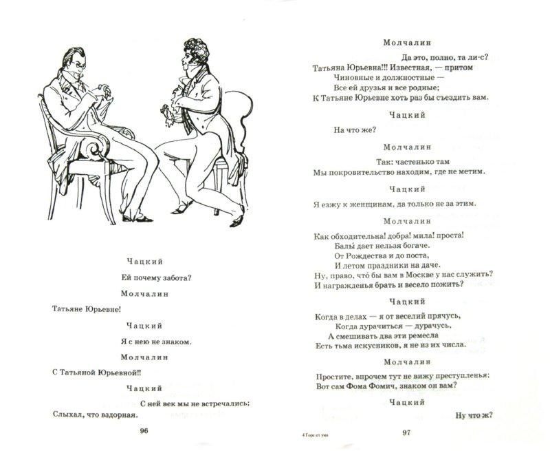 Иллюстрация 1 из 22 для Горе от ума - Александр Грибоедов | Лабиринт - книги. Источник: Лабиринт