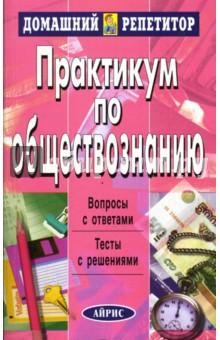 Князев В. Практикум по обществознанию