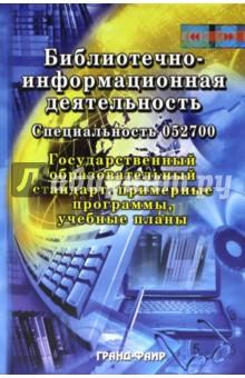 Библиотечно-информационная деятельность. Специальность (052700)