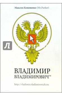 Владимир Владимирович ТМ
