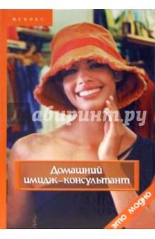 Шепель Виктор Домашний имидж-консультант