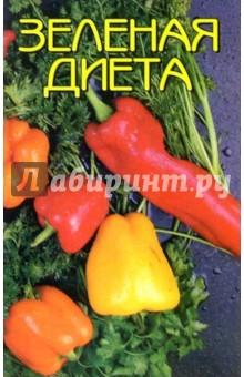 Иванова Н.Н. Зеленая диета