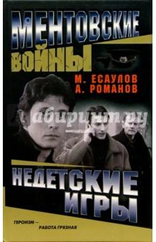 Есаулов Максим Ментовские войны. Недетские игры