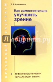 Соловьева Вера Андреевна Как самостоятельно улучшить зрение