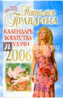 Правдина Наталия Борисовна Календарь богатства и удачи на 2006 г.