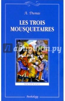 Dumas Alexandre Les Trois Mousquetaires
