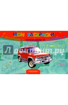 Мои раскраски: Автомобили
