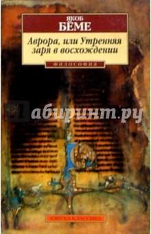 Аврора, или Утренняя заря в восхождении