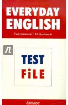 Дроздова, Берестова, Дунаевская - Everyday English. Test File