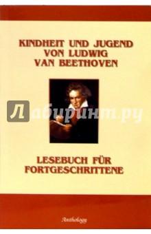 Kindheit und Jugend von Ludwig Van Beethoven / Детство и юность Людвига ван Бетховена (на нем. яз.)