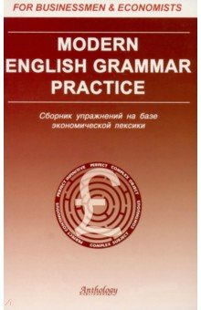 Modern English Grammar Practic: Сборник упражнений на базе экономической лексики