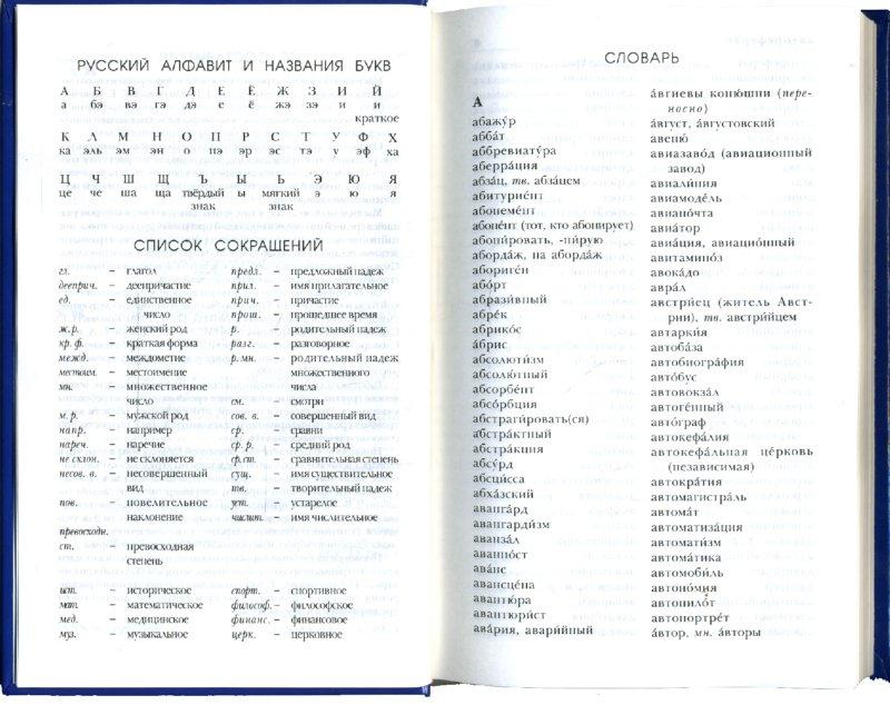 Справочник по русскому своими руками