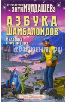 Азбука Шамбалоидов