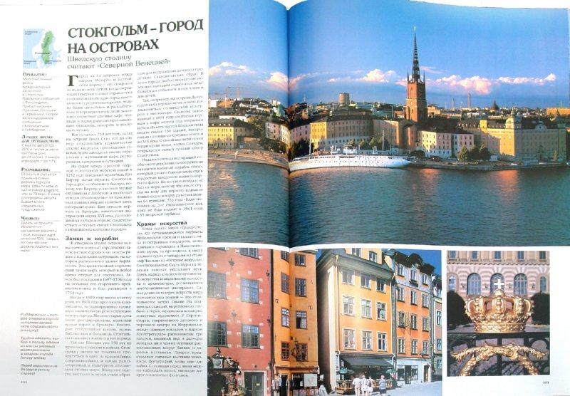Иллюстрация 1 из 10 для 100 красивейших городов мира. Величайшие сокровища человечества на пяти континентах | Лабиринт - книги. Источник: Лабиринт