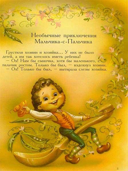 Иллюстрация 1 из 38 для Двенадцать месяцев: Сказки - Гримм, Рубленко | Лабиринт - книги. Источник: Лабиринт