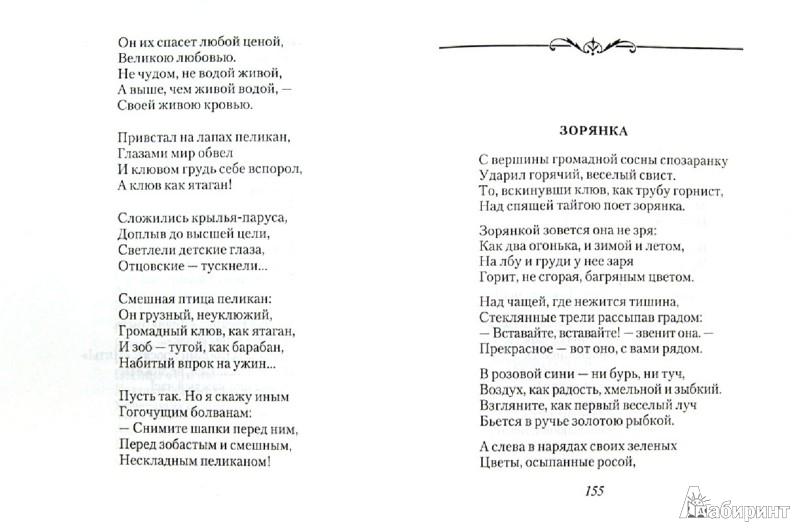 Иллюстрация 1 из 16 для Праздники наших дней: Стихотворения - Эдуард Асадов | Лабиринт - книги. Источник: Лабиринт