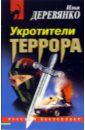 Деревянко Илья Валерьевич. Укротители террора: Повести