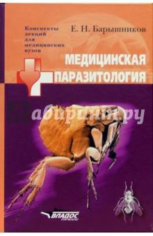 Барышников Евгений Медицинская паразитология: Учебное пособие для студентов высших медицинских учебных заведений