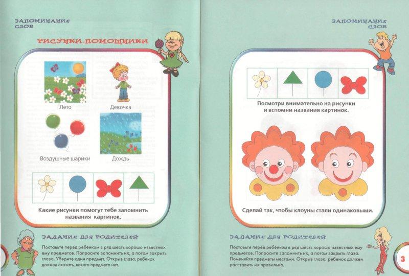 Иллюстрация 1 из 15 для Развиваем память. Для детей 4-5 лет. Выпуск 6 - Марина Султанова   Лабиринт - книги. Источник: Лабиринт