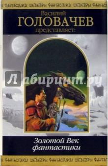 Золотой Век фантастики: Фантастические произведения