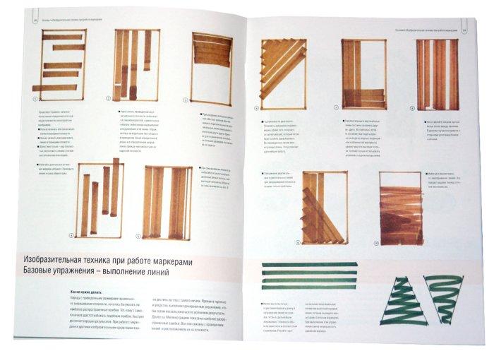 Иллюстрация 1 из 7 для Курс промышленного дизайна - Александр Отт | Лабиринт - книги. Источник: Лабиринт