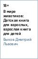 Быков Дмитрий Львович. В мире животиков: Детская книга для взрослых, взрослая книга для детей