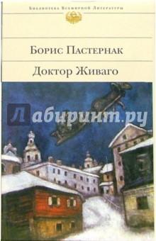 Пастернак Борис Леонидович Доктор Живаго