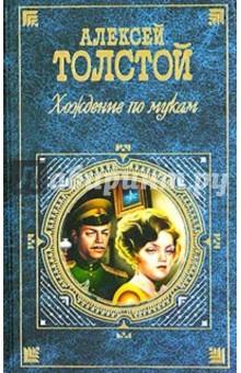 Толстой Алексей Николаевич Хождение по мукам
