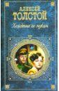 Толстой Алексей Николаевич. Хождение по мукам