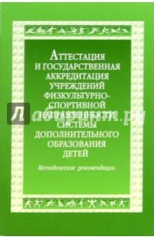 Аттестация и гос. аккредитация учреждений доп. образования детей физ.-спорт. направленности
