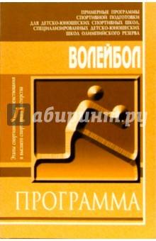 Волейбол: Примерная программа спортивной подготовки для СДЮШОР (этапы СС), ШВСМ