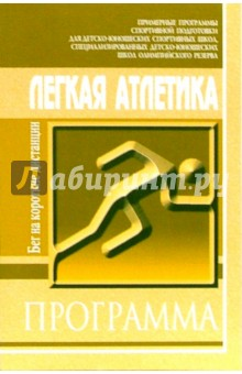 Легкая атлетика. Бег на короткие дистанции: Примерные программы для ДЮСШ, СДЮШОР