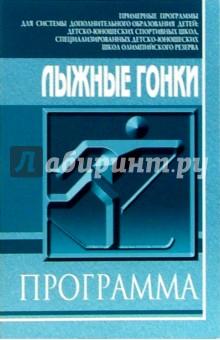 Лыжные гонки: Примерная программа спортивной подготовки для ДЮСШ и СДЮШОР