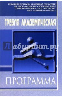 Гребля академическая : примерная программа спортивной подготовки для ДЮСШ и СДЮШОР