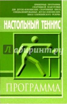 Настольный теннис: Примерная программа спортивной подготовки для ДЮСШ, СДЮШОР (этапы СС), ШВСМ