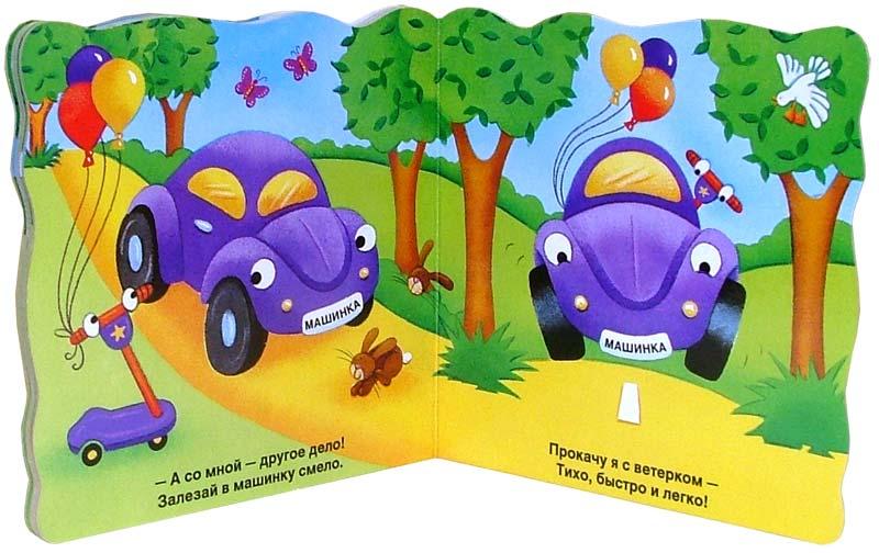 Иллюстрация 1 из 3 для Машинка. В добрый путь! | Лабиринт - книги. Источник: Лабиринт