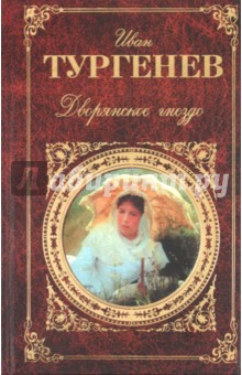 Тургенев Иван Сергеевич Дворянское гнездо