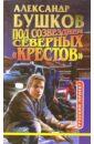 Бушков Александр Александрович. Под созвездием северных