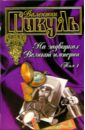 На задворках великой империи. В 2 томах. Том 1. Плевелы