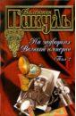 На задворках великой империи. В 2 томах. Т. 2. Белая ворона