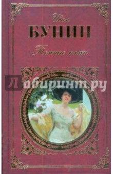 Бунин Иван Алексеевич Темные аллеи