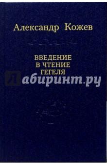 Введение в чтение ГегеляЗападная философия<br>Лекции по Феноменологии духа, читавшиеся с 1933 по 1939 год в высшей практической школе.<br>2-е издание, стереотипное.<br>