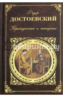 Достоевский Федор Михайлович Преступление и наказание: Роман в шести частях с эпилогом