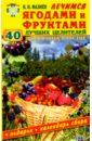 Лечимся ягодами и фруктами . 40 лучших целителей в лесу и на участке: Лечебные свойства и применение