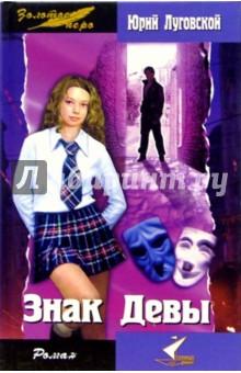 Луговский Юрий Знак Девы: Роман